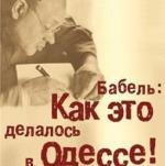 Аудиокнига Как это делалось в Одессе