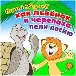 Аудиокнига Как Львёнок и Черепаха пели песню