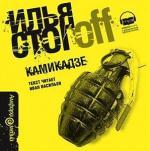 Аудиокнига Камикадзе