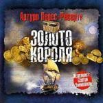 Аудиокнига Капитан Алатристе. Книга 4. Золото короля