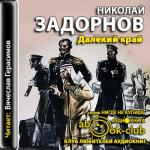 Аудиокнига Капитан Невельской. Книга 1. Далекий край