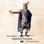 Аудиокнига Карьера Ругонов