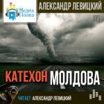 Аудиокнига Катехон. Книга 1. Молдова