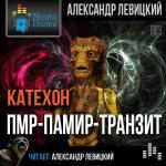 Аудиокнига Катехон. Книга 2. Приднестровье-Памир-Транзит