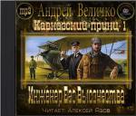 Аудиокнига Кавказский принц. Инженер Его Высочества