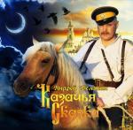 Аудиокнига Казачья сказка