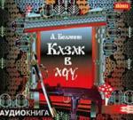 Аудиокнига Казак в аду