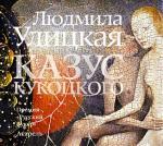 Аудиокнига Казус Кукоцкого