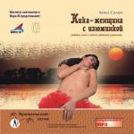 Аудиокнига Кика — женщина с изюминкой