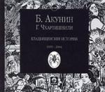 Аудиокнига Кладбищенские истории