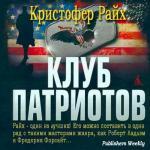 Аудиокнига Клуб патриотов
