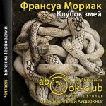Аудиокнига Клубок змей