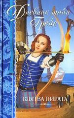 Аудиокнига Клятва пирата