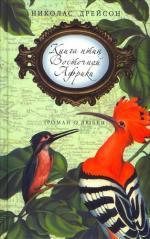Аудиокнига Книга птиц Восточной Африки
