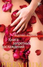 Аудиокнига Книга запретных наслаждений