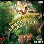 Аудиокнига Книги джунглей
