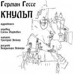 Аудиокнига Кнульп