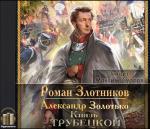 Аудиокнига Князь Трубецкой. Книга 1