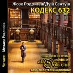 Аудиокнига Кодекс 632