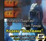 Аудиокнига Кодекс Альтмана