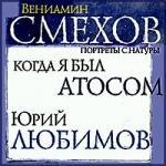 Аудиокнига Когда я был Атосом. Юрий Любимов