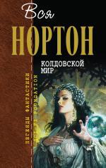 Аудиокнига Kолдовской Mир. Книга 1