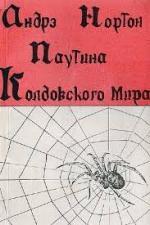 Аудиокнига Kолдовской Mир. Книга 2. Паутина колдовского мира