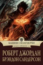 Аудиокнига Колесо времени. Книга 13. Башни полуночи
