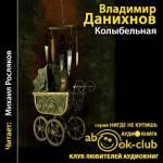 Аудиокнига Колыбельная