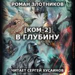 Аудиокнига КОМ. Книга 2. В глубину