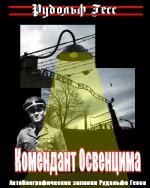 Аудиокнига Комендант Освенцима