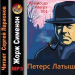 Аудиокнига Комиссар Мегрэ. Книга 1. Петерс Латыш