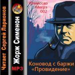 Аудиокнига Комиссар Мегрэ. Книга 2. Коновод с баржи Провидение