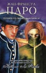 Аудиокнига Комиссар Николя Ле Флош. Книга 2. Человек со свинцовым чревом