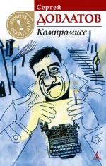 Аудиокнига Компромисс