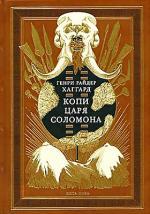 Аудиокнига Копи царя Соломона