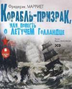 Аудиокнига Корабль - призрак, или повесть о Летучем Голландце