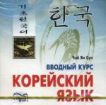 Аудиокнига Корейский язык. Вводный курс