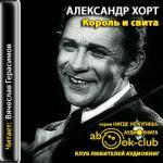 Аудиокнига Король и свита. Забавные картинки из жизни Леонида Утесова