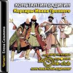 Аудиокнига Корсары Ивана Грозного