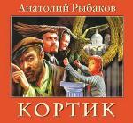 Аудиокнига Кортик