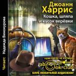 Аудиокнига Кошка, шляпа и кусок веревки