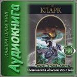 Аудиокнига Космическая одиссея 2001 года