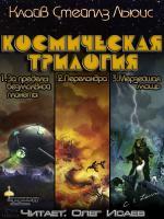 Аудиокнига Космическая трилогия