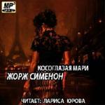 Аудиокнига Косоглазая Мари