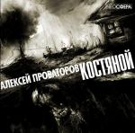 Аудиокнига Костяной