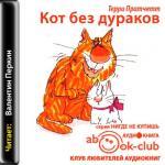 Аудиокнига Кот без дураков