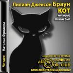 Аудиокнига Кот который... Книга 14. Кот, который там не был