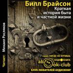 Аудиокнига Краткая история быта и частной жизни