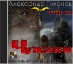 Аудиокнига Кремль 2222. Чужаки.